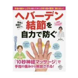 ヘバーデン結節を自力で防ぐ 手指の痛み・しびれを放っておくと5年で指が変形!戻らない!|ggking