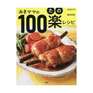 みきママの100楽(たの)レシピ ggking