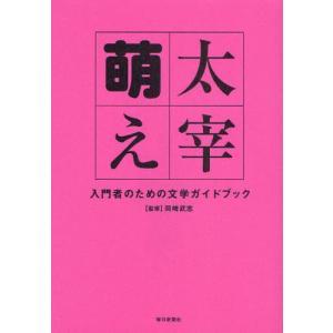 太宰萌え 入門者のための文学ガイドブック|ggking