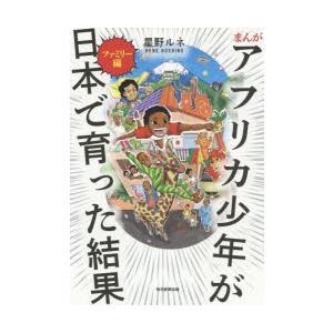本 ISBN:9784620325750 星野ルネ/著 出版社:毎日新聞出版 出版年月:2019年0...