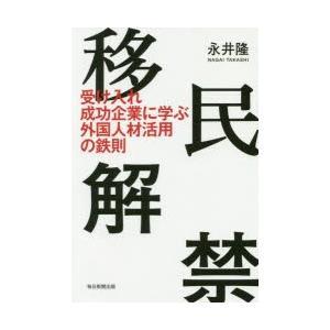 本 ISBN:9784620325811 永井隆/著 出版社:毎日新聞出版 出版年月:2019年05...