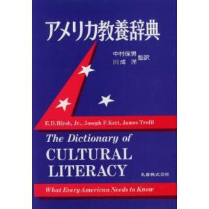 アメリカ教養辞典|ggking