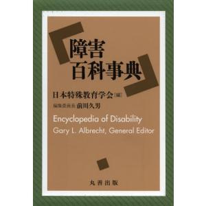 障害百科事典 5巻セット|ggking