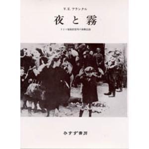 本 ISBN:9784622006015 V.E.フランクル/〔著〕 霜山徳爾/訳 出版社:みすず書...
