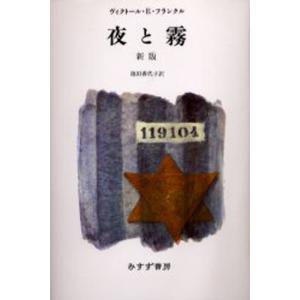 本 ISBN:9784622039709 ヴィクトール・E.フランクル/〔著〕 池田香代子/訳 出版...
