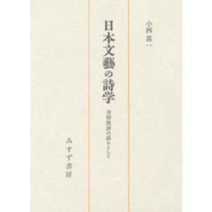 日本文芸の詩学 分析批評の試みとして|ggking