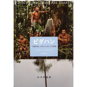 本 ISBN:9784622076537 ダニエル・L・エヴェレット/〔著〕 屋代通子/訳 出版社:...