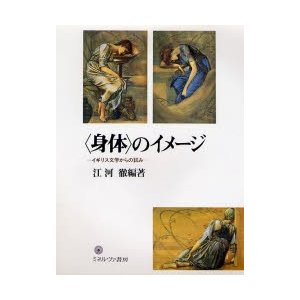 〈身体〉のイメージ イギリス文学からの試み|ggking