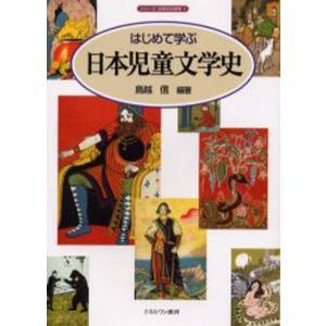 はじめて学ぶ日本児童文学史|ggking