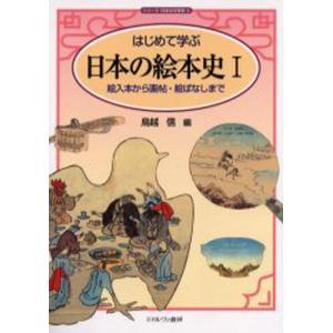 はじめて学ぶ日本の絵本史 1|ggking