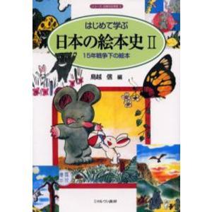 はじめて学ぶ日本の絵本史 2|ggking