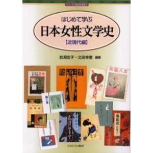 はじめて学ぶ日本女性文学史 近現代編|ggking