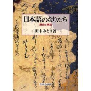 日本語のなりたち 歴史と構造|ggking
