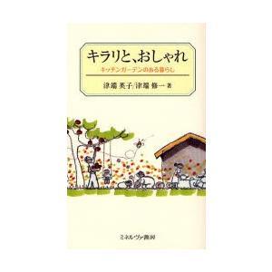 本 ISBN:9784623049127 津端英子/著 津端修一/著 出版社:ミネルヴァ書房 出版年...
