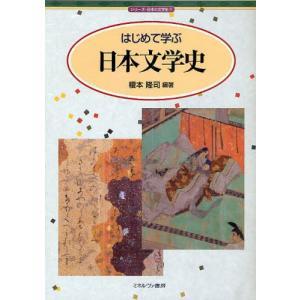 はじめて学ぶ日本文学史|ggking