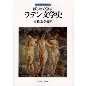 はじめて学ぶラテン文学史|ggking