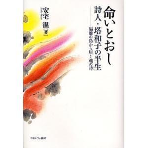命いとおし 詩人・塔和子の半生 隔離の島から届く魂の詩 ggking