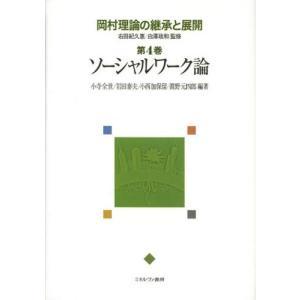 岡村理論の継承と展開 第4巻|ggking