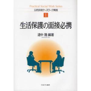 本 ISBN:9784623062089 道中隆/編著 出版社:ミネルヴァ書房 出版年月:2012年...
