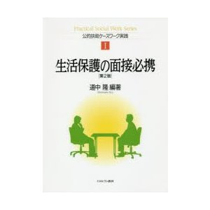 本 ISBN:9784623075515 道中隆/編著 出版社:ミネルヴァ書房 出版年月:2016年...
