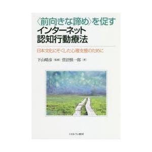 〈前向きな諦め〉を促すインターネット認知行動療法 日本文化にそくした心理支援のために ggking