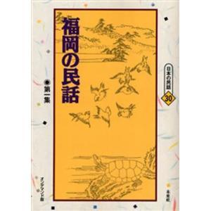 福岡の民話 第1集 オンデマンド版|ggking