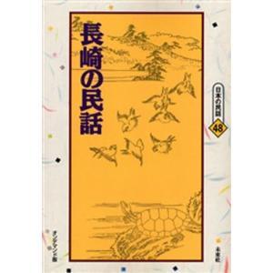 長崎の民話 オンデマンド版|ggking