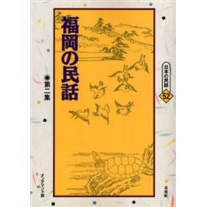 福岡の民話 第2集 オンデマンド版|ggking