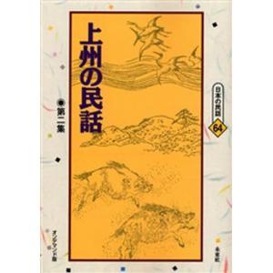 上州の民話 第2集 オンデマンド版 ggking