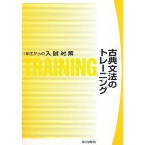 古典文法のトレーニング|ggking
