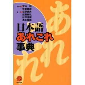 日本語あれこれ事典|ggking