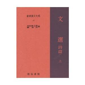 新釈漢文大系 14|ggking