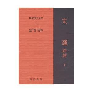 新釈漢文大系 15|ggking