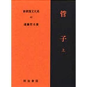 新釈漢文大系 42|ggking