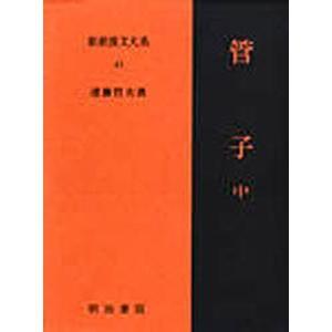 新釈漢文大系 43|ggking