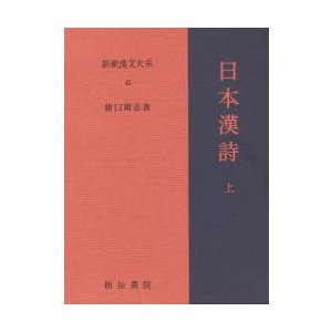 新釈漢文大系 45|ggking