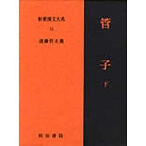 新釈漢文大系 52|ggking