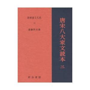 新釈漢文大系 72|ggking