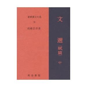 新釈漢文大系 80|ggking