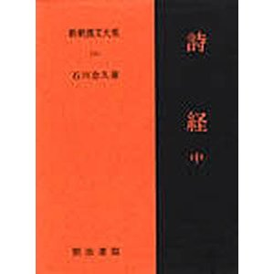 新釈漢文大系 111|ggking