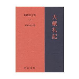 新釈漢文大系 113|ggking
