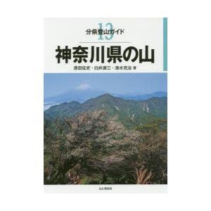 神奈川県の山|ggking