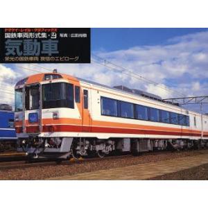 国鉄車両形式集 栄光の国鉄車両哀惜のエピローグ 2|ggking
