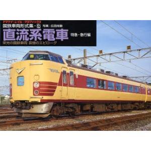 国鉄車両形式集 栄光の国鉄車両哀惜のエピローグ 3|ggking