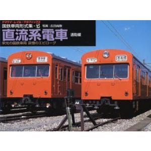 国鉄車両形式集 栄光の国鉄車両哀惜のエピローグ 5|ggking