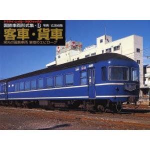 国鉄車両形式集 栄光の国鉄車両哀惜のエピローグ 8|ggking