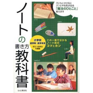 ノートの書き方教科書 小学校低学年〜高学年用|ggking