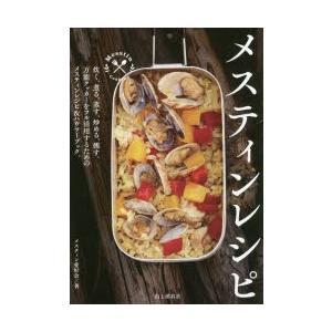 本 ISBN:9784635450294 メスティン愛好会/著 出版社:山と溪谷社 出版年月:201...