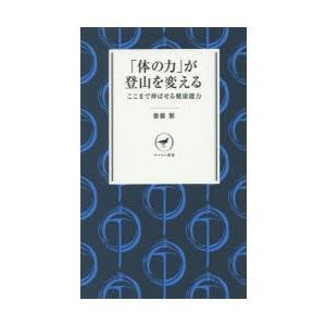 本 ISBN:9784635510158 齋藤繁/著 出版社:山と溪谷社 出版年月:2014年12月...