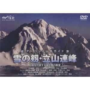 DVD アドバンス山岳ガイド 雪の劔・立